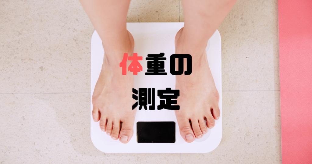 衛生管理者資格の勉強支援、体重の測定を解説