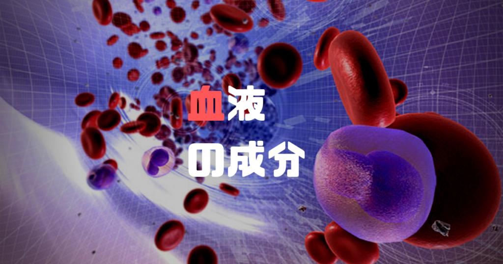 血液の成分を解説